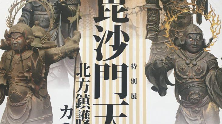 情報|奈良国立博物館「毘沙門天」2020/2/4~3/22