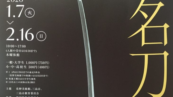 情報|佐野美術館「名刀への道」2020/1/7~2/16[静岡]