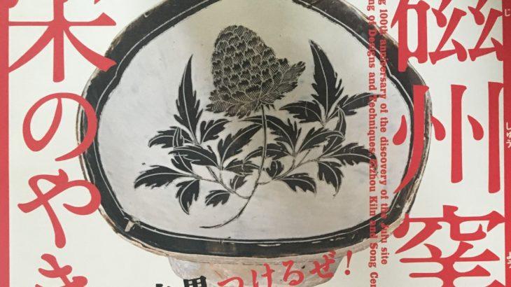 情報|静嘉堂文庫美術館「磁州窯と宋のやきもの」2020/1/18~3/15[東京]
