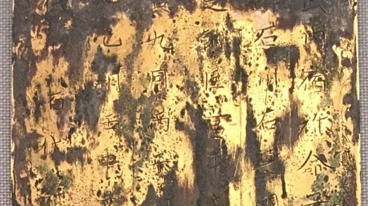 金銅石川年足墓誌[個人蔵]