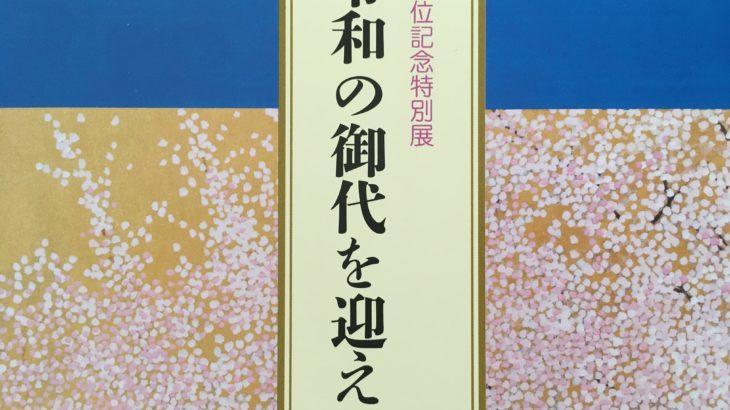 情報|三の丸尚蔵館「御即位記念特別展 令和の御代を迎えて」2020/2/8~4/12