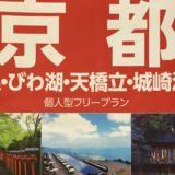 情報|JTBの京都オプションプラン 2020年春夏