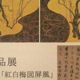 情報|MOA美術館「名品展」1/24~3/17[静岡]