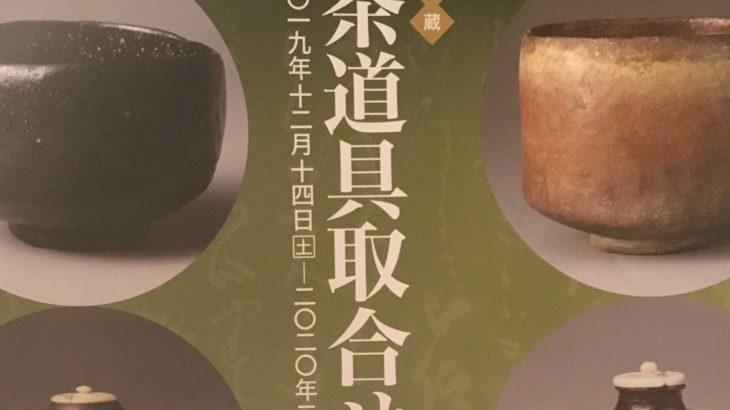 情報|五島美術館「茶道具取合せ展」2019/12/14~2020/2/16[東京]