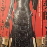 情報|あべのハルカス美術館「薬師寺展」2020/2/28~3/2[大阪]