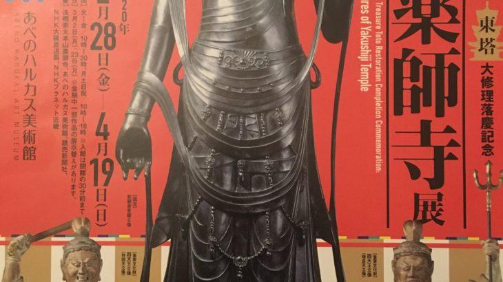 情報|あべのハルカス美術館「薬師寺展」2020/2/28~4/19[大阪]