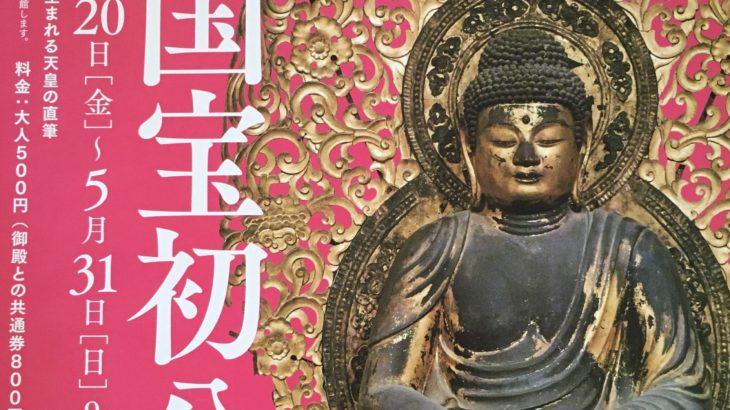 情報|仁和寺「春季霊宝館名宝展」2020/3/20~5/31[京都]
