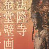 情報|東京国立博物館「法隆寺金堂壁画と百済観音」2020/3/17~5/10