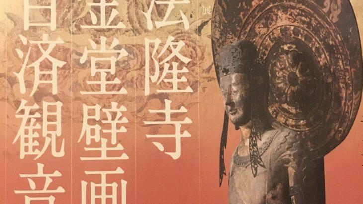 情報|東京国立博物館「法隆寺金堂壁画と百済観音」2020/3/13~5/10