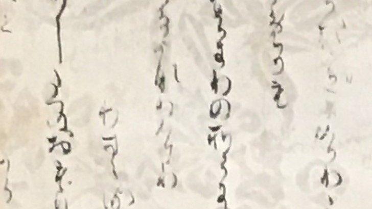 古今和歌集 巻第十二残巻(本阿弥切本)[京都国立博物館]