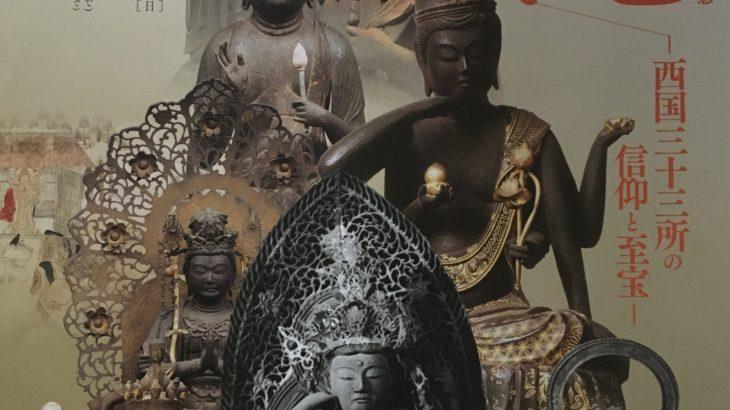 情報|京都国立博物館「聖地をたずねて─西国三十三所の信仰と至宝─」2020/4/11~5/31