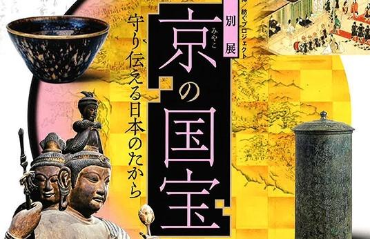勝手に予測|京都市京セラ美術館「京の国宝」2020年4~6月