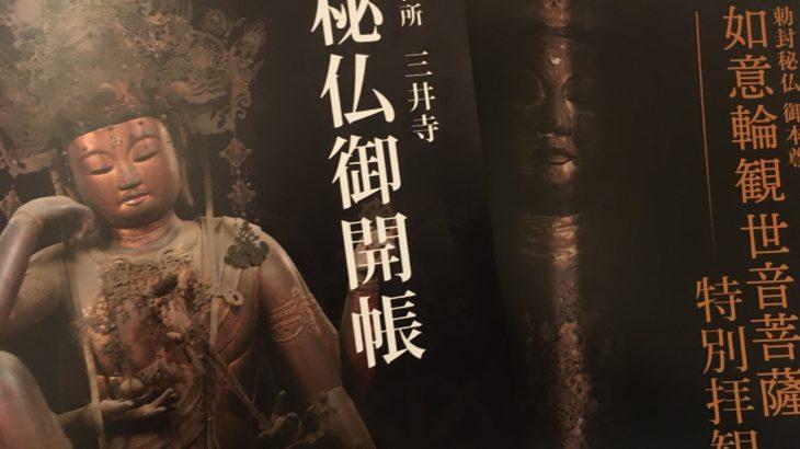 情報|御即位記念 秘仏開帳(石山寺・三井寺) 2020年3月~6月
