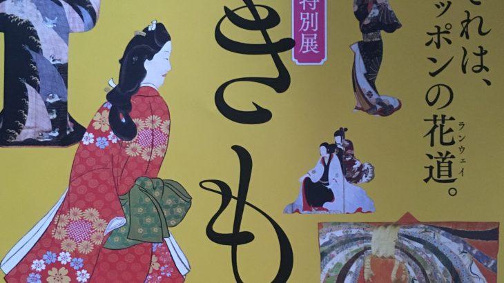 情報|東京国立博物館「きもの KIMONO」2020/6/30~8/23