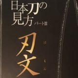 情報|刀剣博物館「日本刀の見方 Part3 刃紋」2020/2/22~6/21[東京]