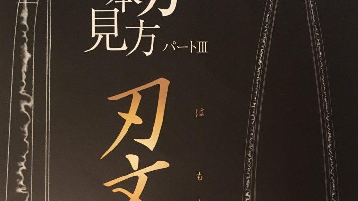 情報|刀剣美術館「日本刀の見方 Part3 刃紋」2020/2/22~6/21[東京]