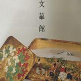 情報|大和文華館「コレクションの歩み展Ⅰ」2020/4/10~5/17[奈良]