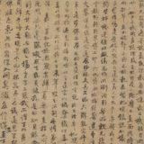 圜悟克勤墨蹟 印可状[東京国立博物館]