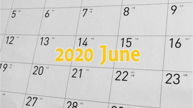 国宝カレンダー 2020年6月