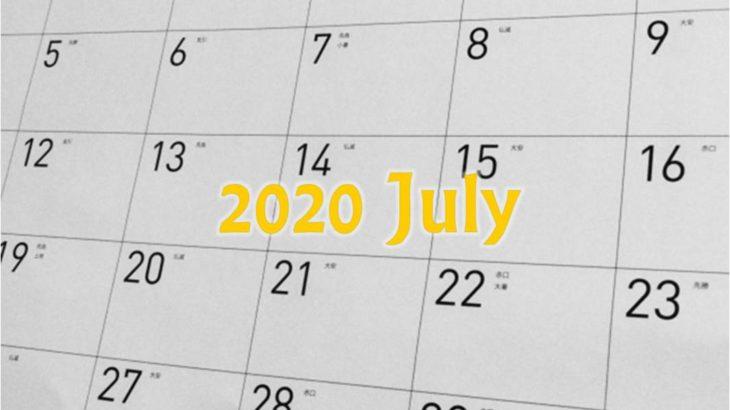 国宝カレンダー 2020年7月