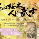 情報|岩国美術館「花は桜木 人は武士」2020/3/13~5/28[山口]