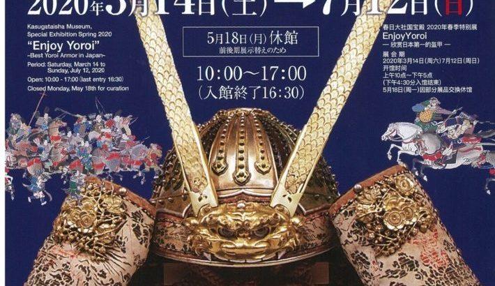 情報|春日大社「Enjoy 鎧 ―日本一の鎧を楽しむ―」2020/3/28~9/23[奈良]