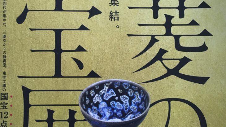 情報|三菱一号館美術館「三菱の至宝」2020/7/8~9/22[東京]