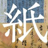 情報|大倉集古館「彩られた紙―料紙装飾の世界―」2020/4/18~5/24 ※中止