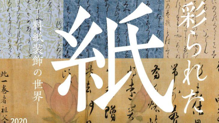 情報|大倉集古館「彩られた紙―料紙装飾の世界―」2020/4/18~5/24[東京]