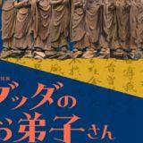 情報|龍谷ミュージアム「ブッダのお弟子さん」2020/4/18~6/14[京都]※中止