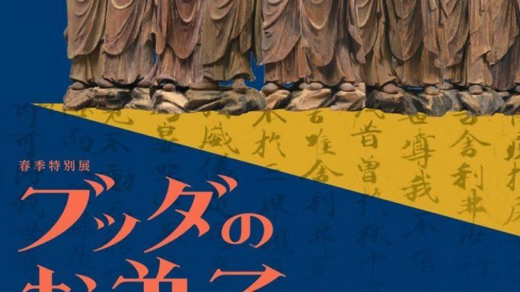 情報|龍谷ミュージアム「ブッダのお弟子さん」2020/4/18~6/14[京都]※開催延期