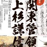 情報|米沢市上杉博物館「関東管領 上杉謙信」2020/5/23~6/21[山形]