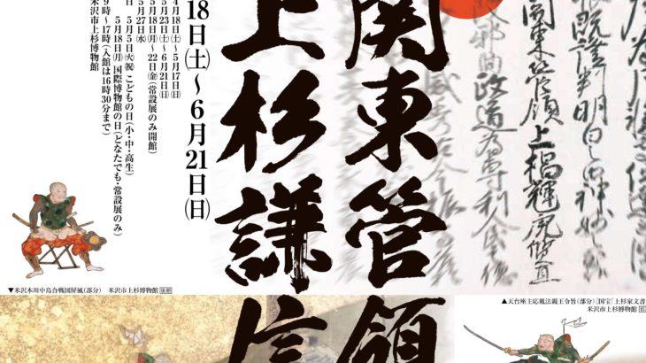 情報|米沢市上杉博物館「関東管領 上杉謙信」2020/4/18~6/21[山形]