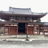 平等院 鳳凰堂[京都]