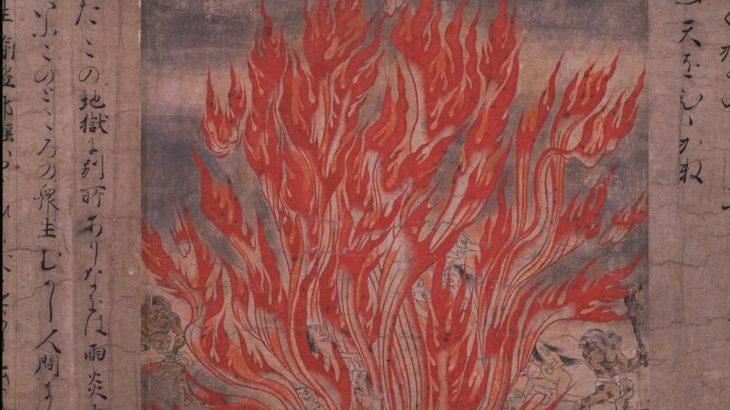 地獄草紙[東京国立博物館]
