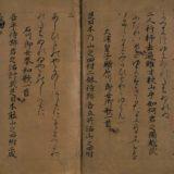 元暦校本万葉集[東京国立博物館]