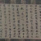 密庵咸傑墨蹟[龍光院/京都]