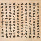 賢愚経 残巻(大聖武)[東京国立博物館]