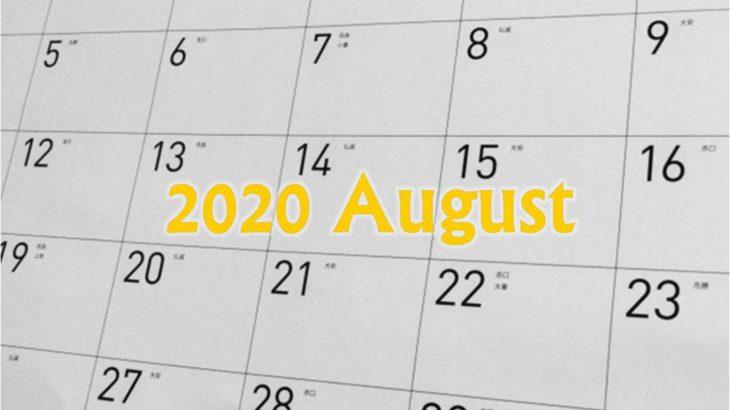 国宝カレンダー 2020年8月