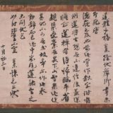 大慧宗杲墨蹟(無相居士宛尺牘)[東京国立博物館]
