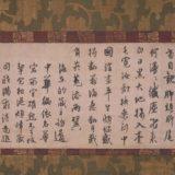 了菴清欲墨蹟 法語[東京国立博物館]