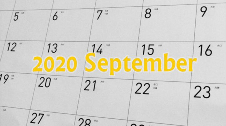 国宝カレンダー 2020年9月