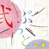 情報|致道博物館「武っと美(ぶっとび)!! 名品展」2020/6/13〜7/28[山形]