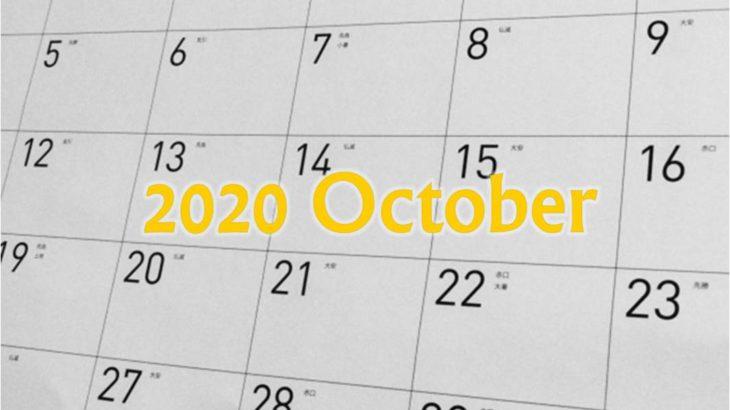 国宝カレンダー 2020年10月