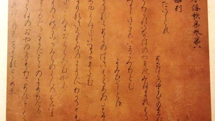 古今和歌集 巻第五(高野切)[毛利博物館/山口]