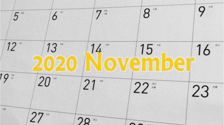国宝カレンダー 2020年11月