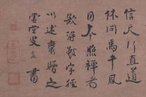 虚堂智愚墨蹟 法語(破れ虚堂)[東京国立博物館]