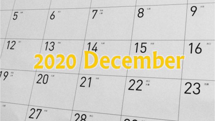 国宝カレンダー 2020年12月