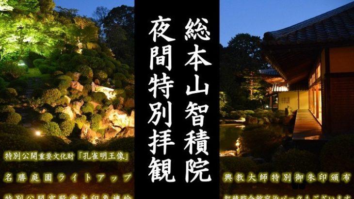 情報|智積院「夜間特別拝観」2020/9/28~10/4[京都]
