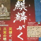 情報|岐阜市歴史博物館「麒麟がくる」2020/9/18~11/3[岐阜]